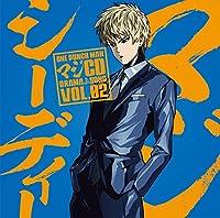 【Amazon.co.jp限定】 ワンパンマン マジCD DRAMA & SONG VOL.02 (特製2Lサイズビジュアルシート付)