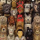 犬ヶ島 (オリジナル・サウンドトラック)