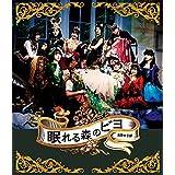 演劇女子部「眠れる森のビヨ」 (特典なし) [Blu-ray]