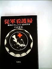 従軍看護婦―痛哭のドキュメント白衣の天使 (1975年)