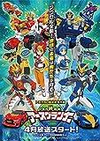 トミカ 絆合体アースグランナー ライドオン・エディション[DVD]