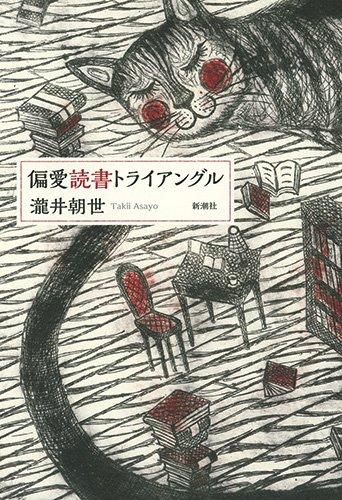 偏愛読書トライアングル / 瀧井 朝世