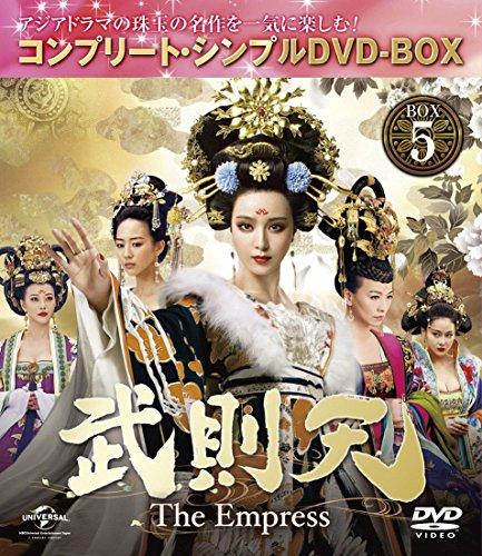 武則天 -The Empress- BOX5 (コンプリート・シンプルDVD‐BOX5,000円シリーズ) (期間限定生産)