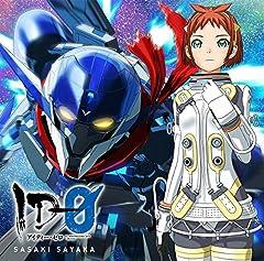 佐咲紗花「ID-0」のジャケット画像
