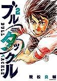 ブルタックル(2) (ビッグコミックス)