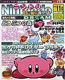 Nintendo DREAM (ニンテンドードリーム) 2008年 11月号 [雑誌]