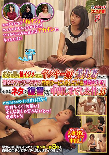 To my old ijimete was Yankee girl is a beautiful wife and a healthy massage parlor with a sexual service information、Revenge on the NetA it out while you're in until you。15 Kinky men's Club [DVD]