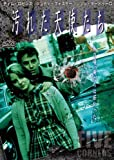 汚れた天使たち[IDM-591][DVD] 製品画像