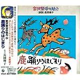 宮沢賢治の魅力 (2) 鹿踊りのはじまり 朗読 長岡輝子