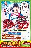 チア☆ダン ROCKETS (1)9年後のJETSとわかば (角川つばさ文庫)