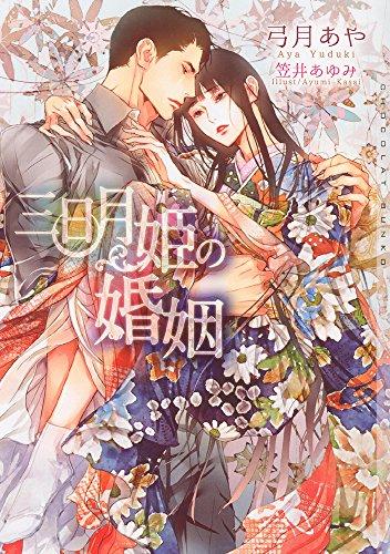 三日月姫の婚姻 (ショコラ文庫)