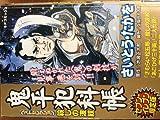 鬼平犯科帳ベストセレクション殺しの波紋 (SPコミックス)