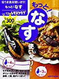 安うま食材使いきり! vol.13 もっと!なす使いきり!