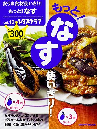 安うま食材使いきり!vol.13 もっと!なす使いきり! (レタスクラブムック)