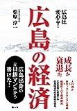 広島の経済