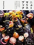 ニューマリネブック かんたん仕込みでおいしさ長続き。野菜、肉、魚、果物までどんな素材もおいしく!