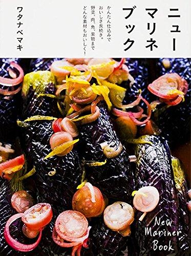 ニューマリネブック かんたん仕込みでおいしさ長続き。野菜、肉、魚、果物までどんな素材もおいしく!の詳細を見る