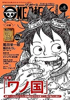 [尾田栄一郎]のONE PIECE magazine Vol.6 (ジャンプコミックスDIGITAL)