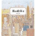 旅の絵本 (4) アメリカ編 (安野光雅の絵本)