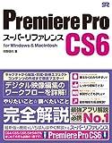 Premiere Pro CS6 スーパーリファレンス for Windows & Macintosh