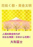 花咲く都・黄金文明