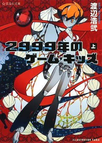 2999年のゲーム・キッズ(上) (星海社文庫)