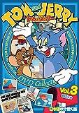 トムとジェリー Vol.3 TOM and JERRY 日本語吹き替え版 TAJ-003 [DVD] 画像