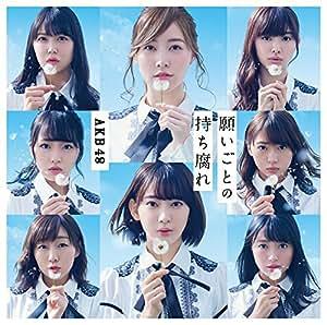 【Amazon.co.jp限定】48th Single 「願いごとの持ち腐れ Type A」 初回限定盤(オリジナル生写真付)
