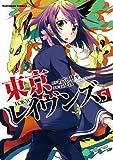 東京レイヴンズ(5)<東京レイヴンズ> (角川コミックス・エース)