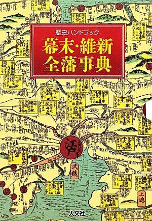 幕末・維新全藩事典 (歴史ハンドブック)の詳細を見る