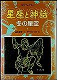 星座と神話 (冬の星空) (天文ブックス (4))