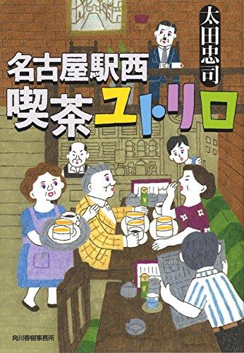 名古屋駅西 喫茶ユトリロ (ハルキ文庫)の詳細を見る