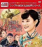 月に咲く花の如く DVD-BOX2<シンプルBOX 5,000円シリーズ>[DVD]