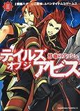 テイルズ オブ ジ アビス 鮮血のアッシュ (2) (角川コミックス・エース 233-2)