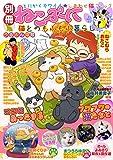 別冊ねこぷに 猫とのもふもふ暮らし うるるん猫号 (MDコミックス)