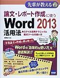 論文・レポート作成に使うWord 2013活用法―スタイル活用テクニックと数式ツールの使い方 (先輩が教えるseries 27)