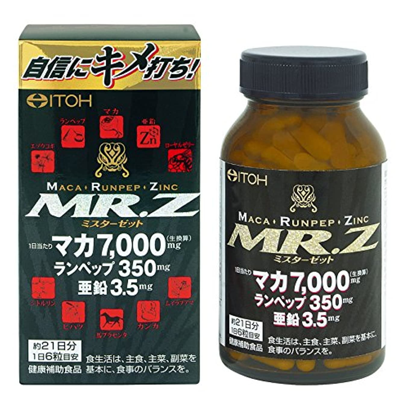 生救出岩井藤漢方製薬 MR.Z ミスターゼット 約21日分 190mgX126粒
