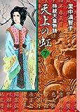 天上の虹(7) (講談社漫画文庫)
