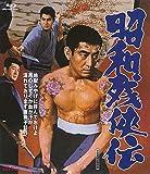 昭和残侠伝 [Blu-ray]