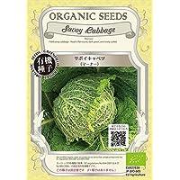 グリーンフィールド 野菜有機種子 サボイキャベツ <マーナー> [小袋] A147