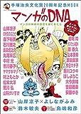 【手塚治虫文化賞20周年記念MOOK】マンガのDNA —マンガの神様の意思を継ぐ者たち— (ASAHI ORIGINAL)   (朝日新聞出版)