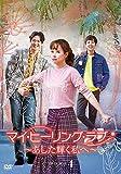 マイ・ヒーリング・ラブ~あした輝く私へ~ DVD-BOX4
