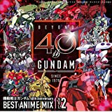 機動戦士ガンダム 40th Anniversary BEST ANIME MIX vol.2 (特典なし)
