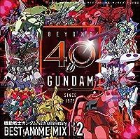 【メーカー特典あり】 機動戦士ガンダム40thAnniversary BEST ANIME MIX vol.2 (オリジナルクリアファイル(A4サイズ)付)