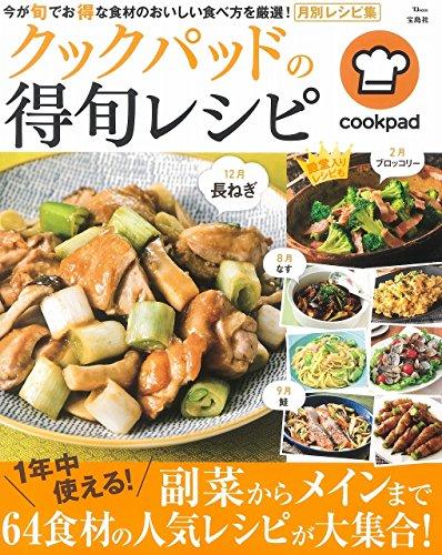クックパッドの得旬レシピ (TJMOOK)