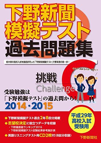 平成29年高校入試受験用 下野新聞模擬テスト過去問題集