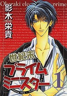 世紀末プライムミニスター(1) (ウィングス・コミックス)