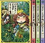 ハクメイとミコチ コミック 1-4巻セット (ビームコミックス)