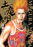 土竜(モグラ)の唄(14) (ヤングサンデーコミックス)