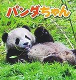 そうえん社 ゆうき えつこ/福田 幸広 パンダちゃん (そうえんしゃ日本のえほん)の画像